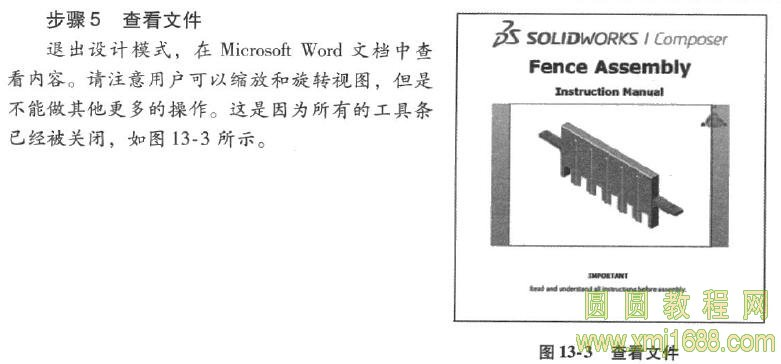 solidworks2018composer使用指南 13.4 发布为Microsoft Word