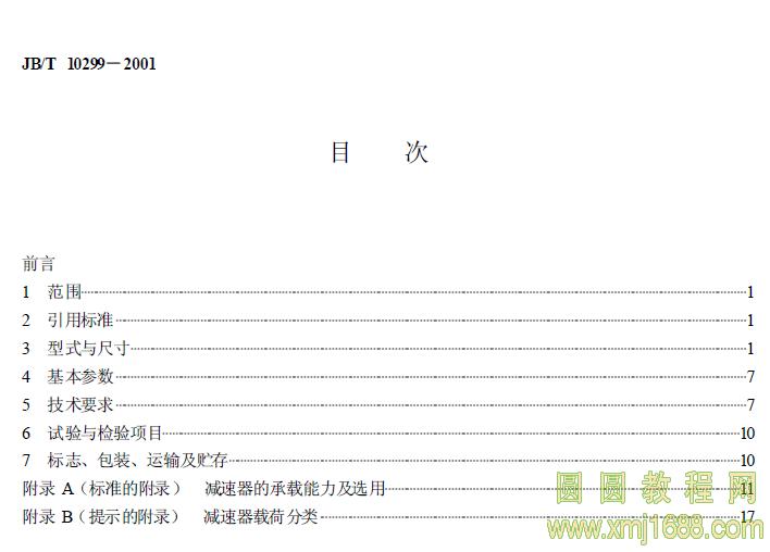 qq空间jbbb_jb/t 10299-2001 rh二环减速器 pdf在线浏览10083
