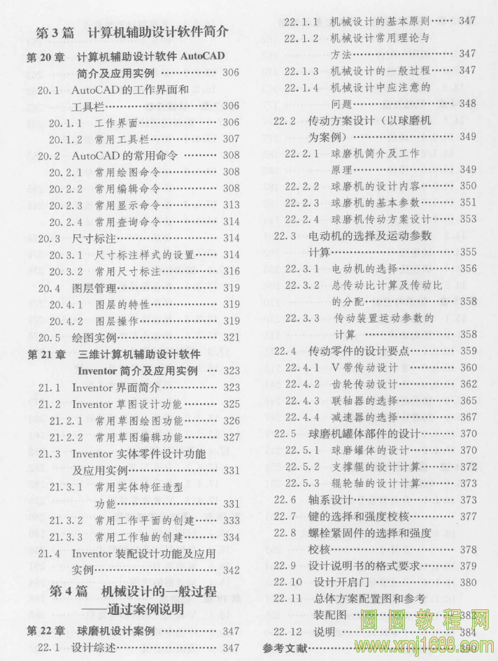 机械制图手册下载_机械制图与设计简明手册 pdf下载 0906-圆圆教程网