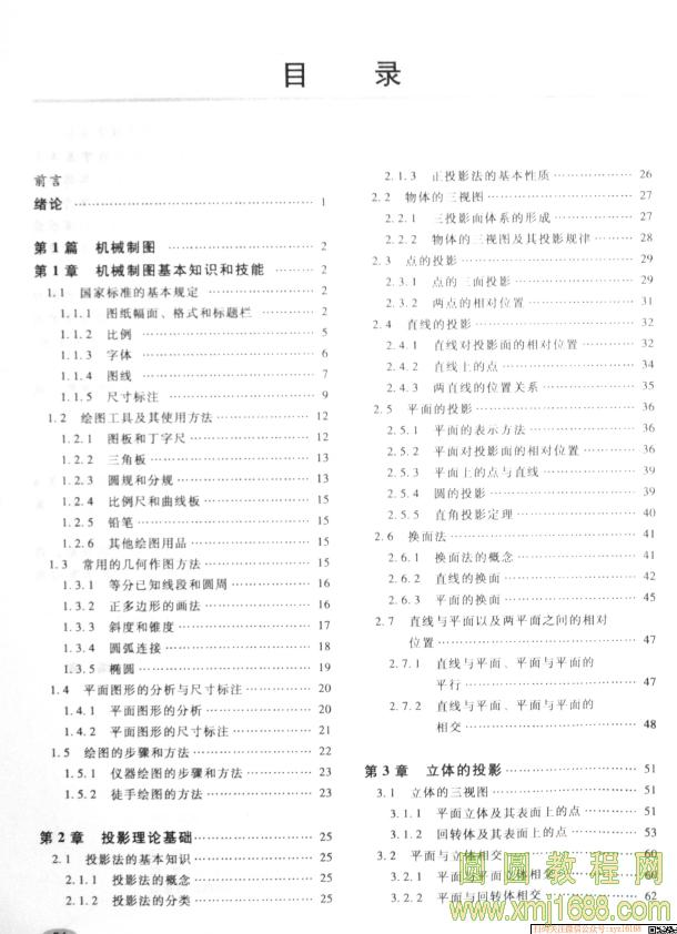 机械制图手册下载_机械制图与CAD基础 [王斌,郑德超 主编] 2013年 pdf 下载 2825-圆圆 ...
