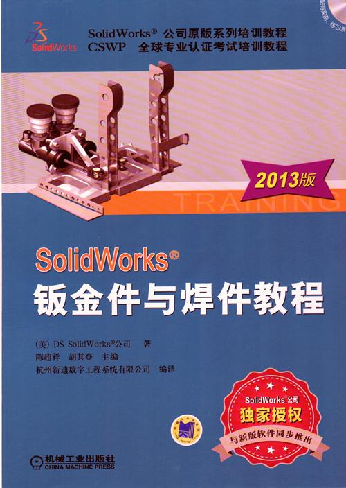 solidworks2013钣金件与焊件教程
