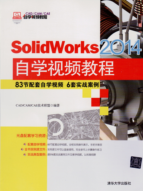 Solidwoks2014自学视频教程
