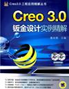 creo 3.0钣金设计实例精解