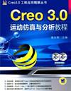 creo 3.0 运动仿真与分析教程