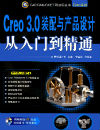 creo 3.0装配与产品设计