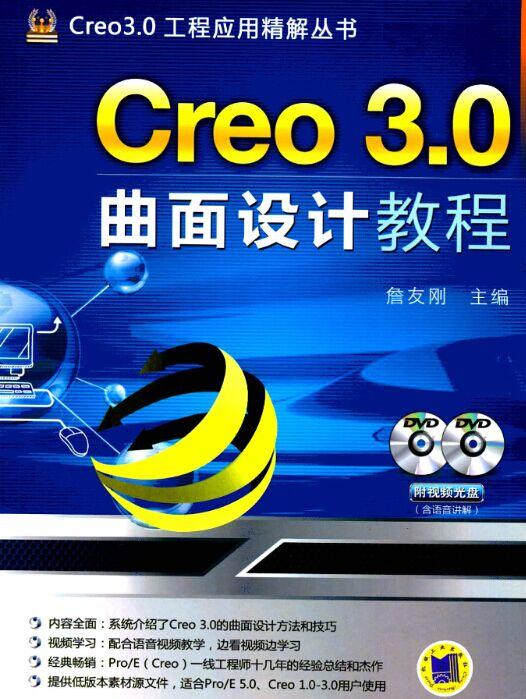 Creo 3.0曲面教程