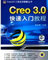 Creo 3.0快速入门教程