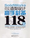solidwroks2014产品造型118招