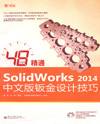 solidwroks2014钣金技巧
