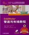 solidwroks2014管道与布线
