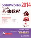 solidwroks2014基础教程