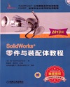 solidwroks2013零件与装配