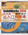 solidwroks2014模具设计