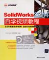 solidwroks2014自学视频教程