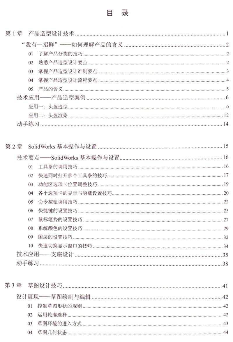 solidworks2014造型设计高手必备118招目录1