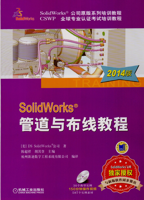 solidworks2014管道与布线教程