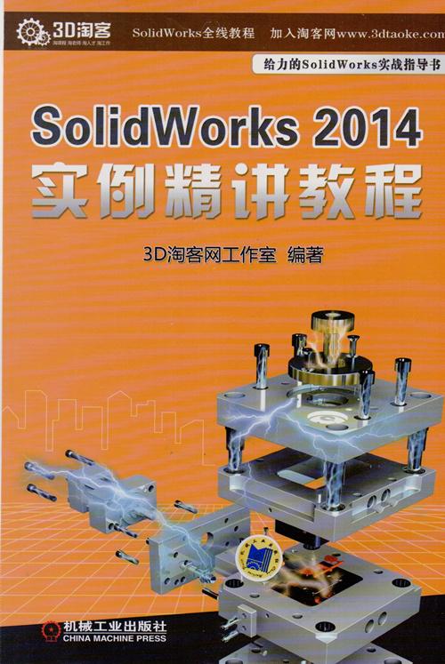 solidworks2014实例精讲教程