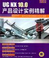 ug nx 10.0产品设计实例精解