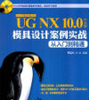 ug nx 10.0模具设计案例实战