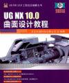 ug nx 10.0曲面设计教程