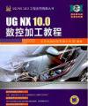 ug nx 10.0数控加工教程