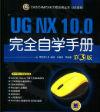 ug nx 10.0完全自学手册